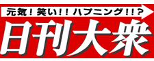 とんねるず、ナイナイ、有吉弘行もピンチ?「お笑い界勢力図」が変わる!?   日刊大衆