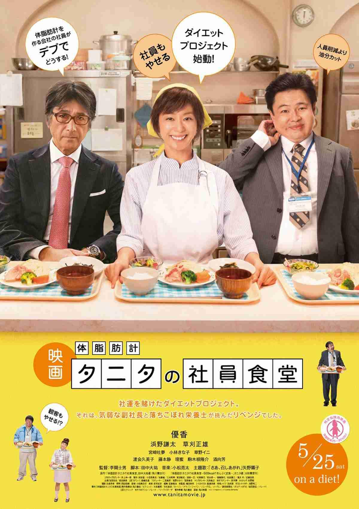 体脂肪計タニタの社員食堂 - 作品 - Yahoo!映画