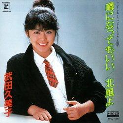 武田久美子、再婚は考えず「永遠のフィアンセで」