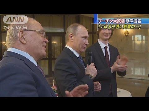 プーチン氏、手拍子に合わせ歌声披露 意外?と美声(17/01/26) - YouTube