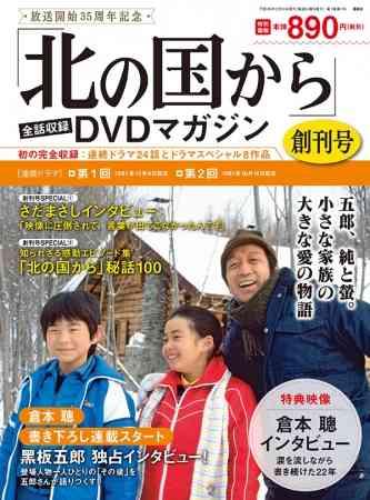 ドラマ『北の国から』全話収録DVDマガジンが創刊決定、登場人物たちの「その後」が読める倉本聰書き下ろし連載も