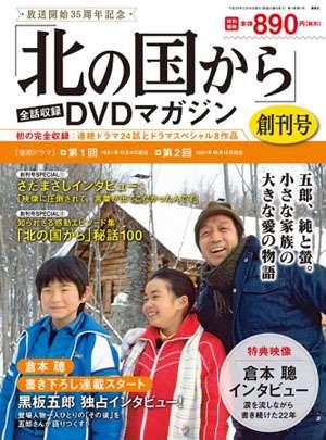 ドラマ『北の国から』全話収録DVDマガジンが創刊決定、登場人物たちの「その後」が読める倉本聰書き下ろし連載も - amass
