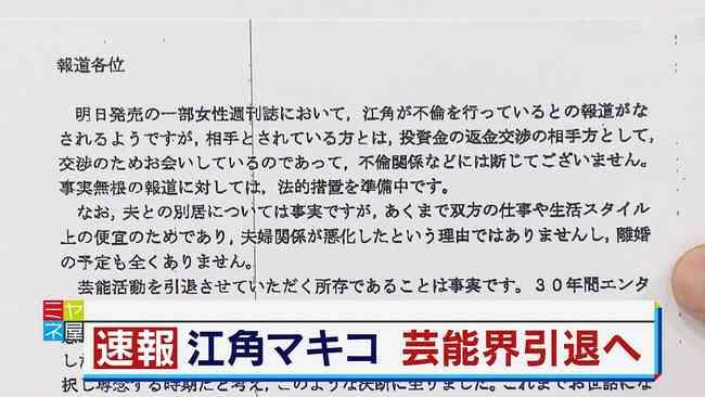 【速報】女優の江角マキコさん、芸能界引退へ - VIPPER速報 | 2ちゃんねるまとめブログ