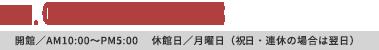 芸術の森公園内 笠間工芸の丘 ~クラフトヒルズ 笠間~