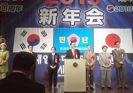 民団新年会に出席した国会議員の面々と福島みずほ氏のあいさつ  - 政治・社会 - ZAKZAK