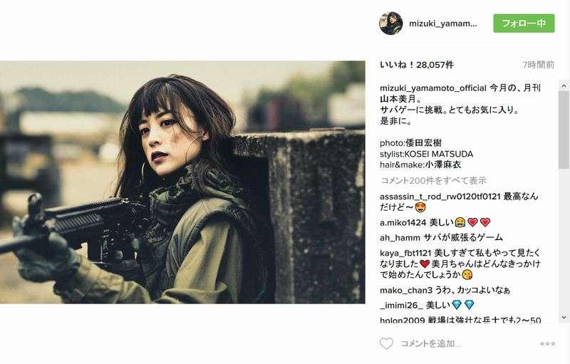 山本美月、ソルジャー感あふれるサバゲー写真を公開 ファン「戦場に咲く一輪の花……」
