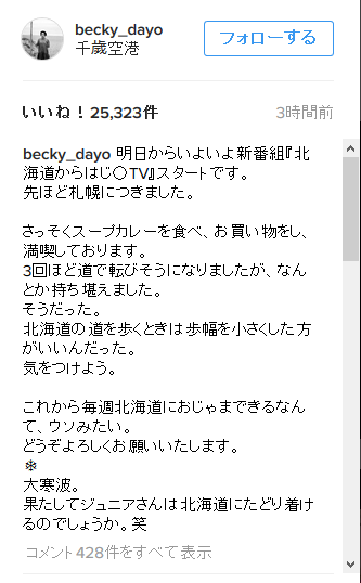 ベッキー 大寒波で千原ジュニアが北海道に来られるか心配 新番組スタート直前