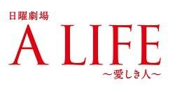 """木村拓哉主演「A LIFE」初回好発進14・2% 草なぎ剛との""""対決""""に勝利"""