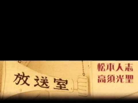 松本人志の放送室(映画大日本人について語る) - YouTube