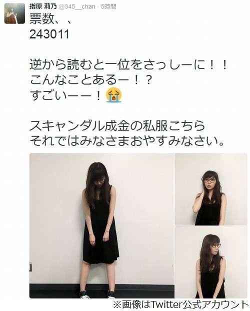 HKT48指原莉乃の票数「243011」が物議、逆読み「110342(1位をさっしーに)」