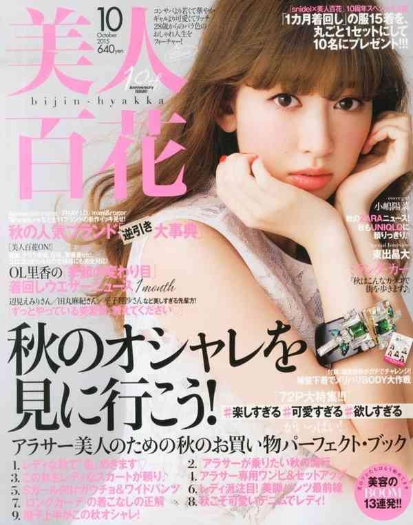 小嶋陽菜、新年も表誌で大人気 AKB48卒業を目前にオファー続く