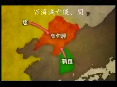 【新羅の入寇・犠牲者への鎮魂】_韓国・朝鮮人の日本侵略① - YouTube