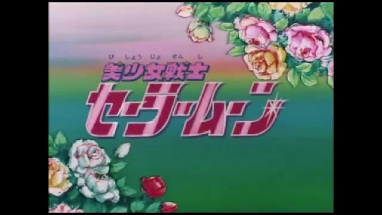 01 HQ 美少女戦士セーラームーン OP 「ムーンライト伝説」 Version1 - YouTube