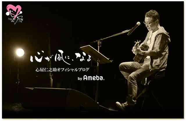 ■今日は「許す」についてお話しします。 心屋仁之助オフィシャルブログ「心が風に、なる」Powered by Ameba