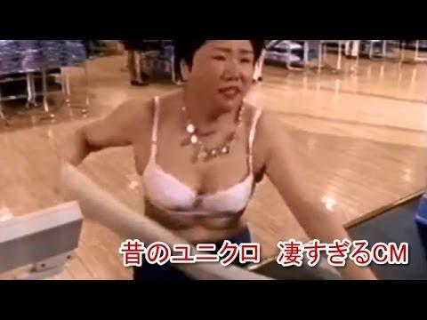 ユニクロ 昔の衝撃的なCM [凄い] - YouTube