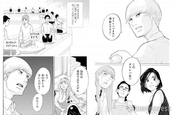 坂口健太郎、女性と食事で困惑