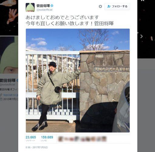 菅田将暉のあけおめ写真が15万「いいね!」 高校バックにファン歓喜