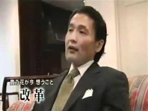 貴乃花親方 - YouTube