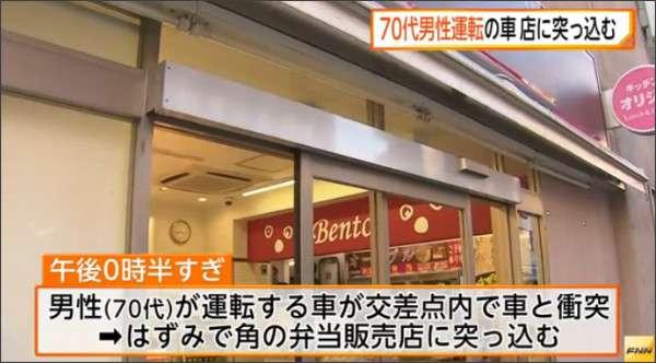70代男性運転の車が衝突事故、店に突っ込む  4人軽傷・横浜市