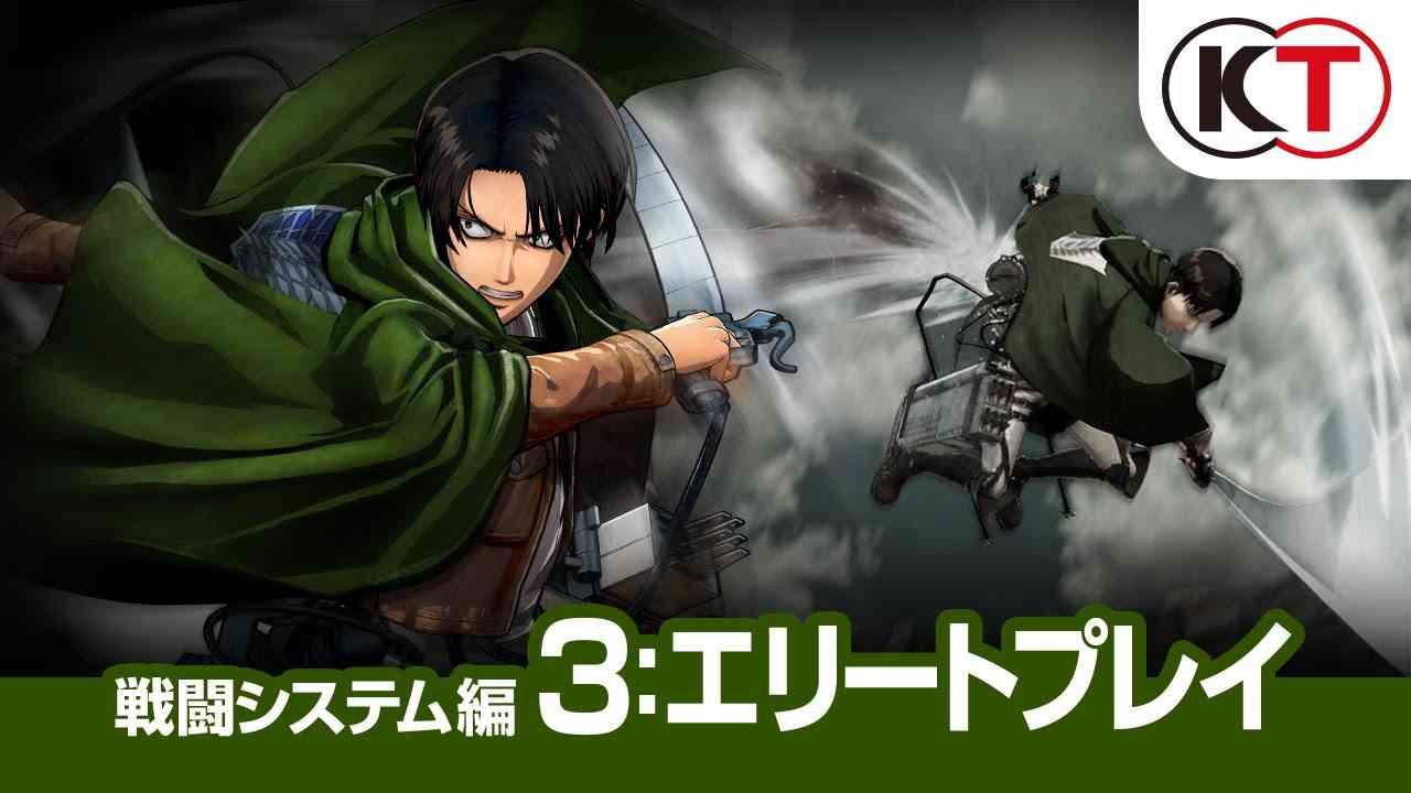 リヴァイのアクション公開!ゲーム『進撃の巨人』プレイ動画 戦闘システム編3 - YouTube