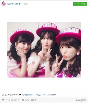 "AKB48小嶋陽菜、小嶋真子&小嶋菜月と""可愛いすぎる""3姉妹ショット披露/2017年1月24日 - エンタメ - ニュース - クランクイン!"