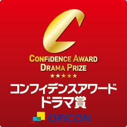 第6回「コンフィデンスアワード・ドラマ賞」| CONFiDENCE