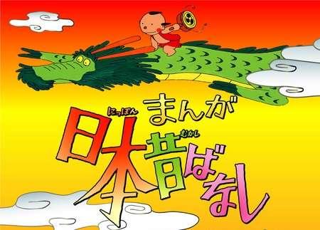 【怖い動画】まんが日本昔ばなし 牛鬼 | ダラ怖〜ダラダラ読める怖い話