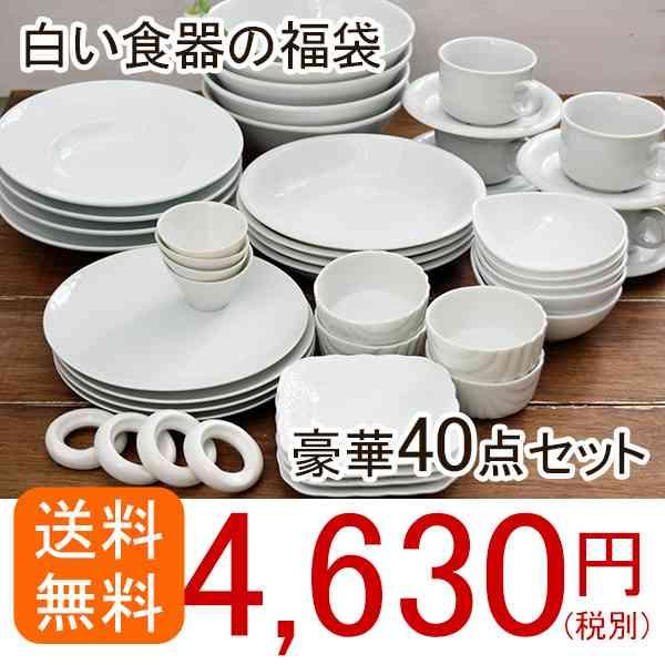 送料無料 食器セット 白い食器の福袋 豪華40点セット (アウトレット) 洋食器セット テーブルウェアイースト