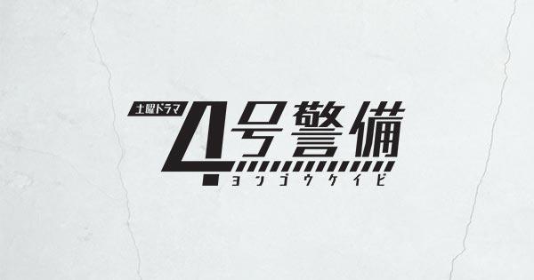 4号警備 | NHK 土曜ドラマ