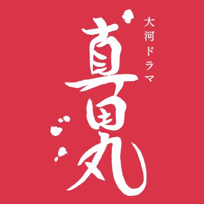 【実況・感想】真田丸 第2話