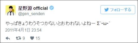 星野源、公式ツイッターが陳謝 過去のつぶやきが話題に