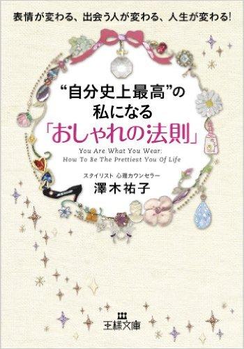 おすすめのコーディネート本