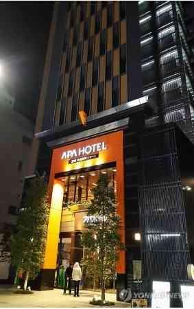 アパホテルの書籍 アジア札幌組織委が韓国に撤去方針通知 (聯合ニュース) - Yahoo!ニュース