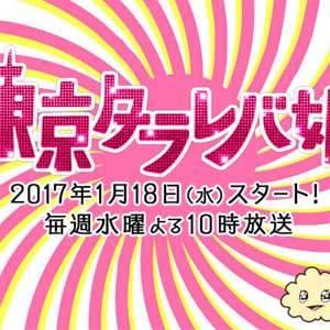 木村拓哉vs草なぎ剛視聴率対決、『東京タラレバ娘』に注目!1月期連続ドラマ展望