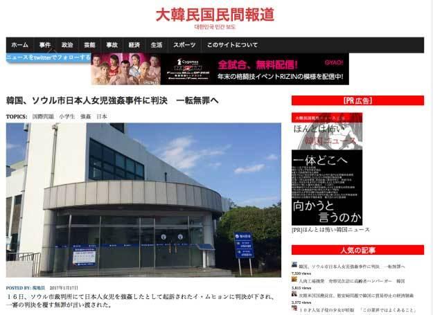 大量拡散の「韓国人による日本人女児強姦」はデマニュースか サイトは間違いだらけ (BuzzFeed Japan) - Yahoo!ニュース