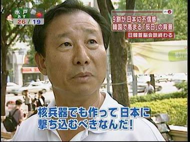 海外反応! I LOVE JAPAN  : 韓国人「もう日本と国交断絶するべきだ!」 日本政府に韓国人大激怒か!?