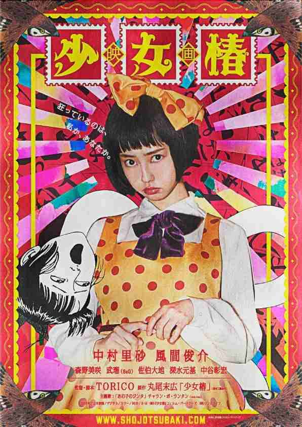 丸尾末広のカルト漫画「少女椿」の実写キャラ写真解禁