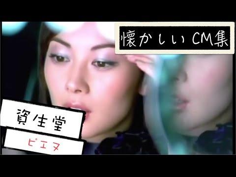 """【懐かしい】CM集 資生堂篇 """"ピエヌ 集めました!"""" - YouTube"""