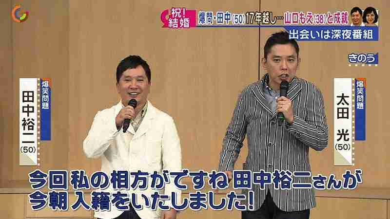 爆笑問題・田中裕二の願いかなった!山口もえ妊娠 8日にもブログで発表