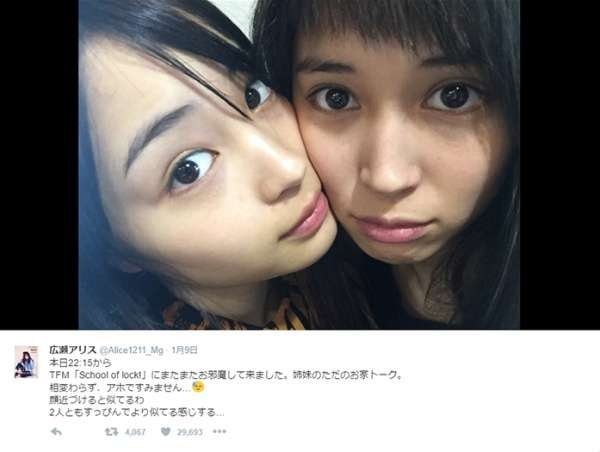 広瀬アリス&すず姉妹、すっぴん密着2ショットで「より似てる」と実感