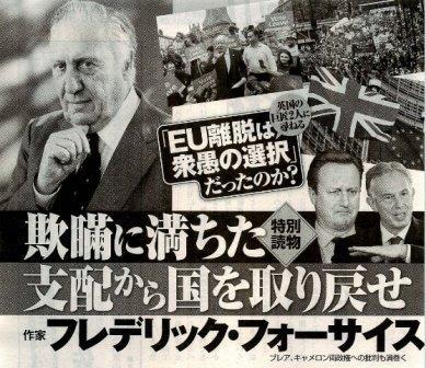 EU(欧州統合)の狙いは民主制から貴族制を取り戻す為だった!?ナチスを恐れた本当の理由 | テレビじゃ流さないニュース