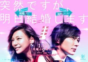 西内まりや主演フジ新月9ドラマ「突然ですが、明日結婚します」初回視聴率8.5%
