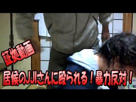 【ニコ生 ハルヒ 関慎吾】「居候に殴られる!」2016年12月6日16時36分放送 - YouTube
