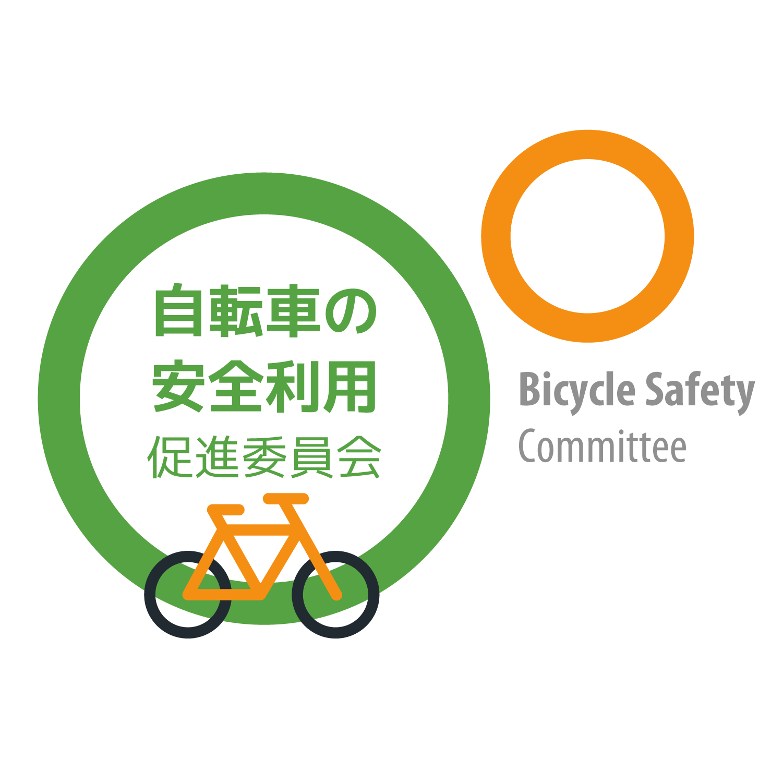 安全マーク   自転車の安全利用促進委員会