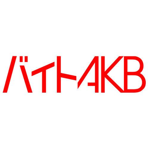 3秒で考えたAKB48の新曲タイトル