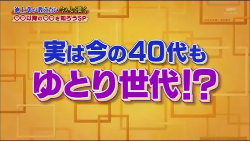40代もゆとり世代 - FC2動画