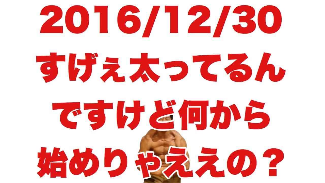 ボディビル初出場までの記録20161230【東京オープン】すげぇ太ってるんですけど何から始めりゃええの? - YouTube