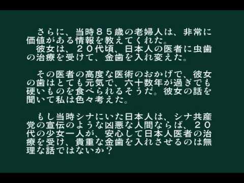 反日から親日に覚醒した中国人の手記 - YouTube