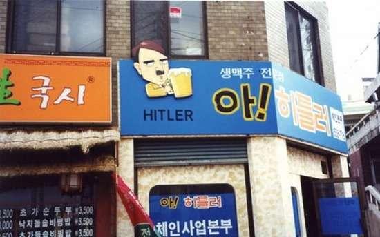 韓国人の「ヒットラー好きが凄過ぎる」とロシアのサイトで話題に・・画像あり : 世界の憂鬱