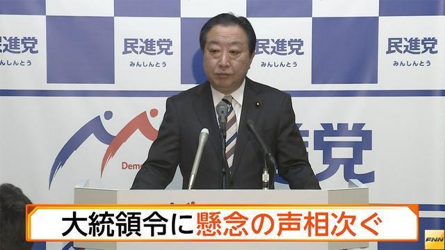 民進・野田幹事長、米・トランプ氏の大統領令に懸念示す(フジテレビ系(FNN)) - Yahoo!ニュース